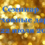 """Семинар """"Духовные Дары"""" 21 и 22 июля 2012"""