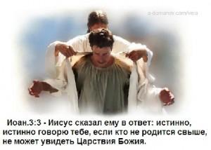 Истинно говорю тебе, кто не родится свыше, тот не может увидеть Церствия Божия