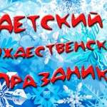Детский рождественский праздник 23 декабря 2012