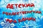 Детский рождественский праздник Святая Иоппия