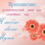 """Романтический вечер 23 февраля """"Я люблю моего мужа"""""""