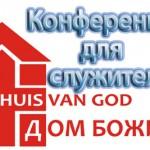 """Конференция для служителей в церкви """"Дом Божий"""" город Гент, Бельгия 10-12 января 2013"""