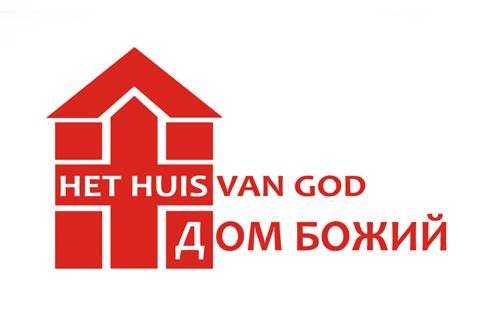 Церковь Дом Божий