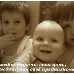 Вы хотите видеть своего ребенка счастливым? Начните действовать сегодня!