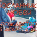 Посланники любви. Церковь Святая Иоппия на улицах Парижа. Рождество 2015г., 25 декабря