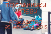 poslanniki_liubvi_sviataya_ioppiya_2015__title