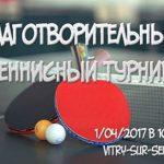 Благотворительный турнир по настольному теннису 1 апреля 2017, Vitry-sur-Seine