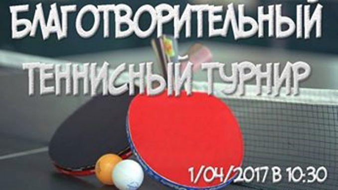 tennisniy turnir