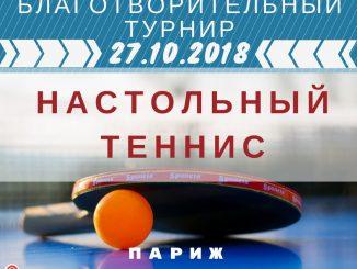 благотворительный турнир настольный теннис