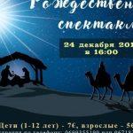 Рождественский праздник для детей 24 декабря 2017г. (регистрация закрыта)