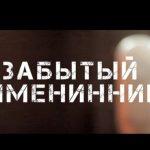 Короткометражный фильм «Забытый именинник» (2015), тема: Рождество.