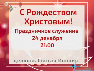 Рождество русская церковь париж