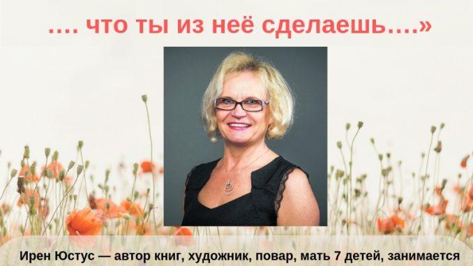"""семинар для женщин """"Любовь это.."""""""