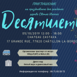 """Десятилетие церкви """"Святая Иоппия"""" 5 октября 2019"""
