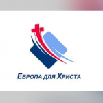 """Прямая трансляция конференции """"Пасха наша - Христос"""". Европа для Христа"""
