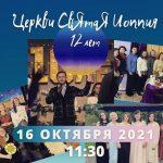День рождения церкви 16 октября 2021